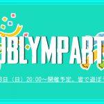 PUBG 大会 10月8日(日)  PUBLYMPARTY パブリンパーティ PUBLYMPIC