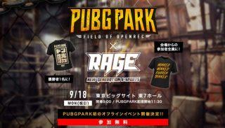 PUBG 大会 9/18(月・祝)「RAGE」OPENREC.tv 「PUBG PARK」のオフラインイベント&公開生放送