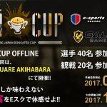 PUBG 大会 10月9日 オフライン DONCUP ドンカップ 第2回