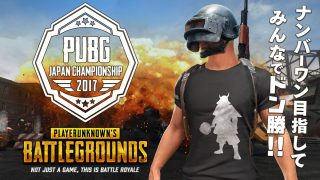 【結果発表】 PUBG JAPAN CHALLENGE 2017 by DMM GAMES