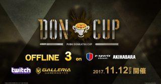 PUBG 大会 オフライン DONCUP ドンカップ オフライン 第3回