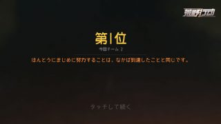 PUBG風 荒野行動 knives out 1位 ドン勝だ!