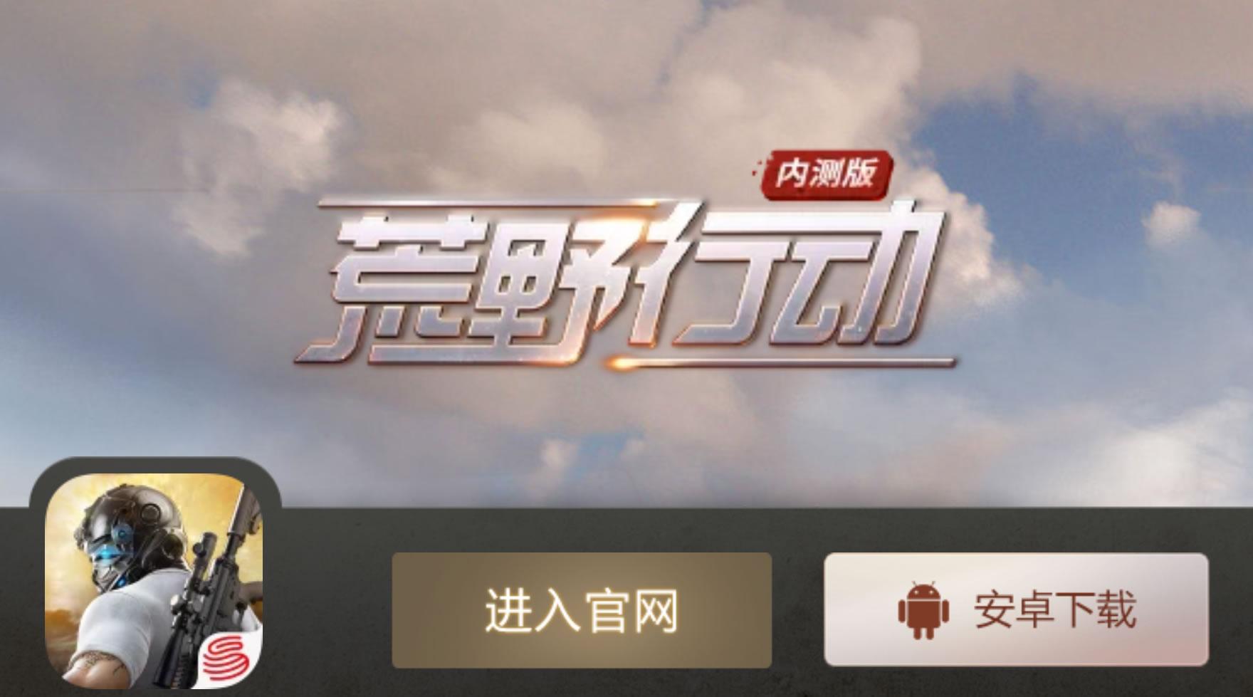 荒野行動のアンドロイド[android]でPC版のアプリの取り方そこからPCまでのやり方