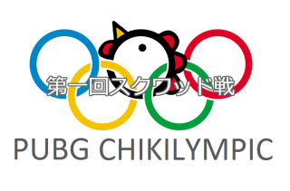 PUBG 大会 Chikilympic チキリンピック 12月17日(日) squad スクワッド 第1回