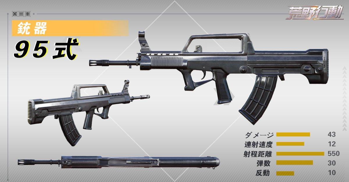 荒野行動 2/1アップデートで新武器登場と50vs50などの新モードも追加