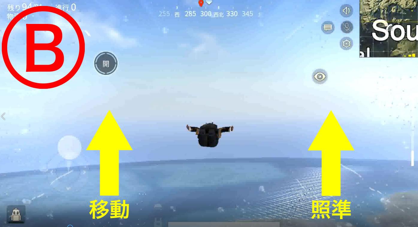 荒野行動 パラシュートで遠くに降りる操作方法や早く降りるコツの説明