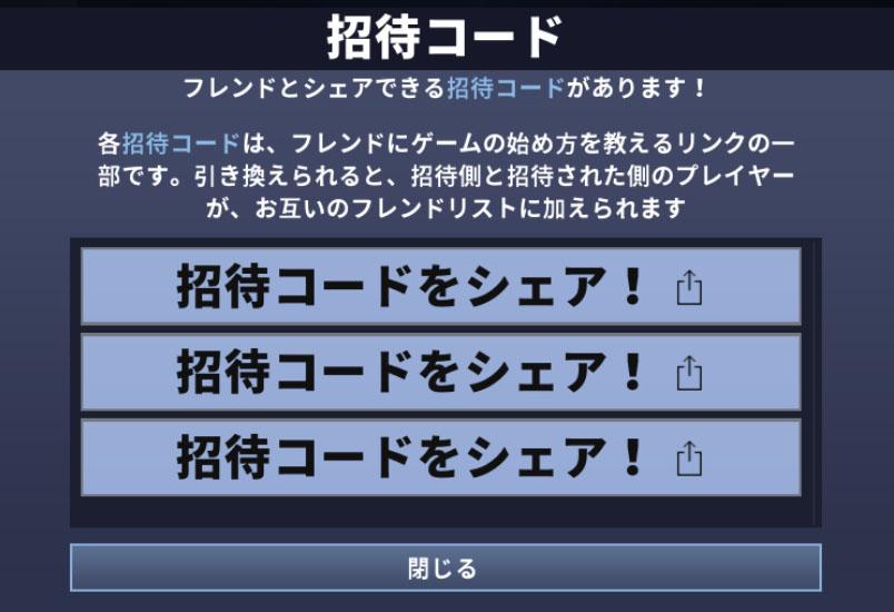 フォートナイト (FORTNITE) モバイル スマホ版の招待状キター、フォートナイトモバイル初プレイしてみる