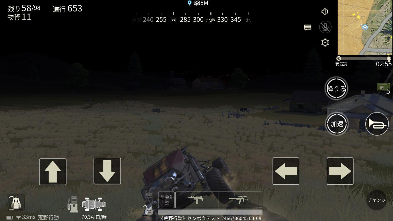 荒野行動 夜戦モード追加、夜の戦いで熱い戦いを!って暗すぎて見えねーよ!