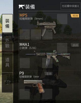 荒野行動 2丁から3丁銃を持つことができる。たぶん使わないけど。