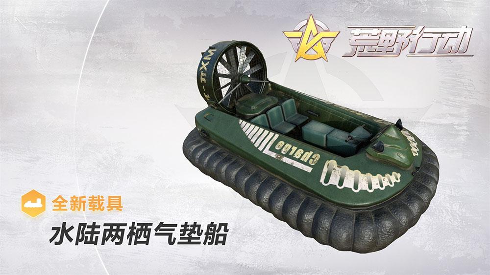 荒野行動 次回アップデートで水陸両用?新しい乗物と新しい武器が追加される予定新マップがさらに戦略的に!