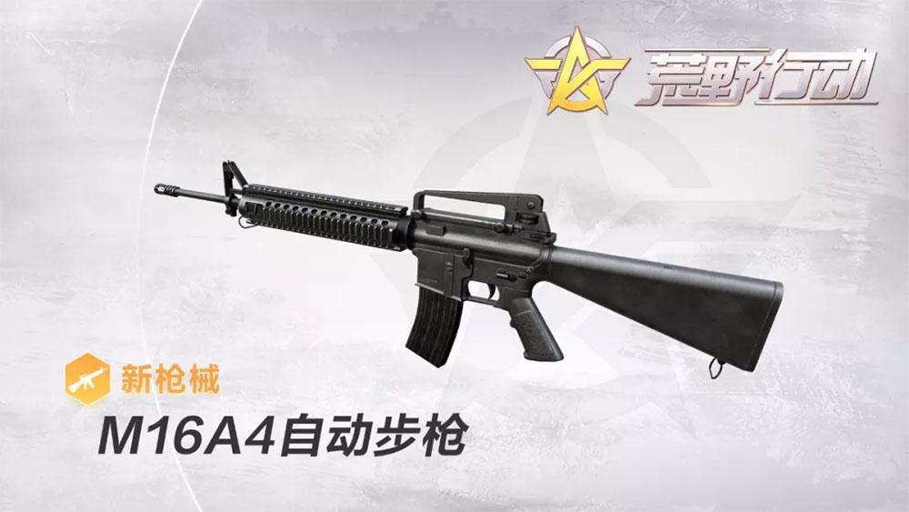 荒野行動 新武器追加情報、今回はなんと3つ銃器登場の予定!どのような武器が追加されるのか?