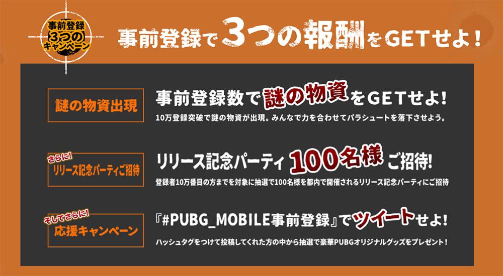 PUBG モバイル やっと日本版登場、事前登録で配信日はいつ?登録数で報酬がゲットできるツイッターでプレゼントももらえるかも、みんなで参加しよう!