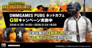 DMMGAMES PUBGネットカフェ 3時間以上遊ばれた先着5000名まで「DMMドン勝Tシャツ」をプレゼントキャンペーン実施!