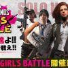 PUBG 日本最強女子プレイヤーを決める!【第一回】DMM PUBG GIRLS BATTLE 参加募集! エントリー締切が4/10(火) 12:00までに変更