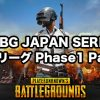 PUBG JAPAN SERIES βリーグ Phase1 PaR 「PUBGプロリーグ設立」を目指した大会概要発表! 4月16日(月) 21:00からエントリー開始!