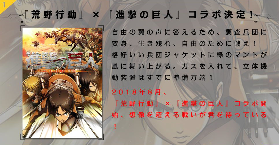 荒野行動と進撃の巨人コラボが決定!さらに拡張パック「東京決戦」も登場予定
