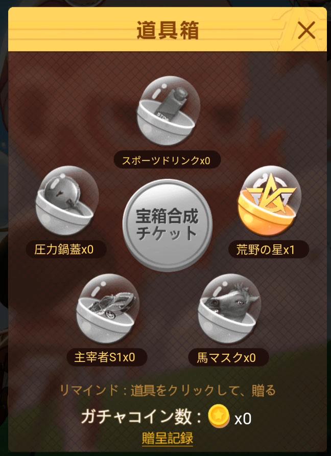 荒野行動 進撃の巨人コラボ 期間限定事前イベントが開催!日本の実装はあるの!?ガチャを引いて道具を集めろ!