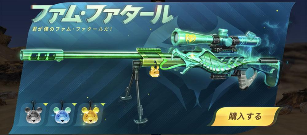 荒野行動 7/12アップデート 共同作戦に「守護」が登場、CS LR4のスキンと新武器ゴールデンクマも追加