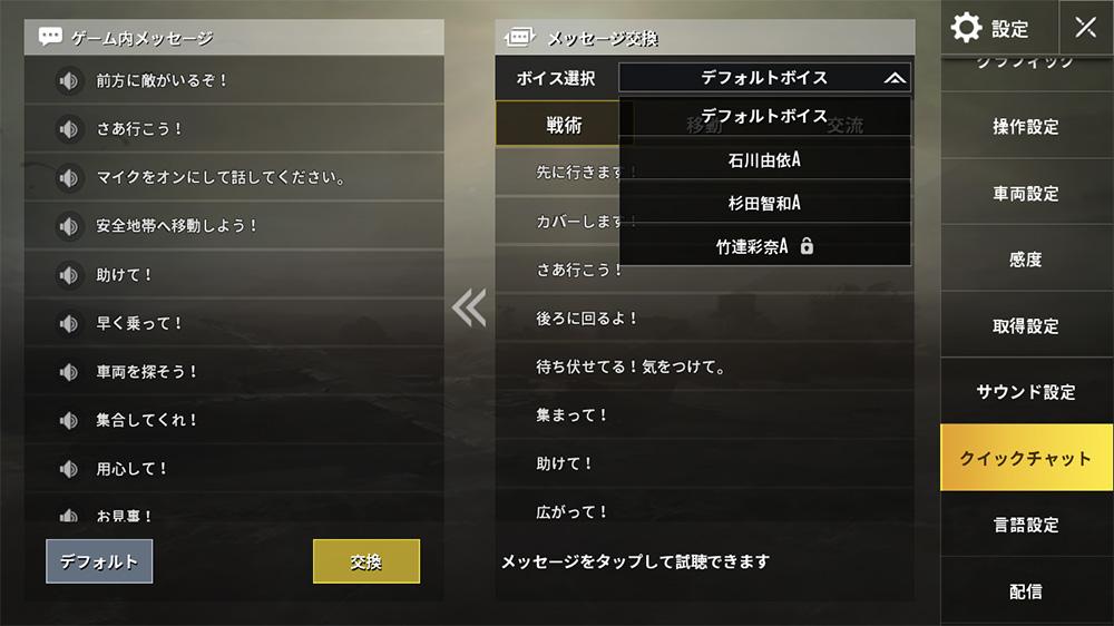 PUBGモバイル 7/25アップデート 新モード「War Mode」実装とクイックボイスに日本語音声が登場