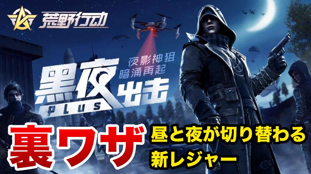 日本未実装、荒野行動の夜モード中国版「黑夜出击Plus」ってどんなレジャー日本版にも登場するの!?