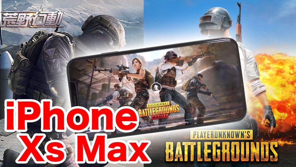 iPhone Xs Maxは荒野行動やPUBGモバイルで使えるおすすめ機種になるのか!?最新の半導体チップの性能でサクサク動くのか?