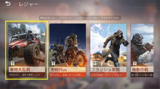 荒野行動 PC版 9/11アップデートで新レジャー「乗物大乱闘」追加と武器に装着できるグレネードランチャーが登場!