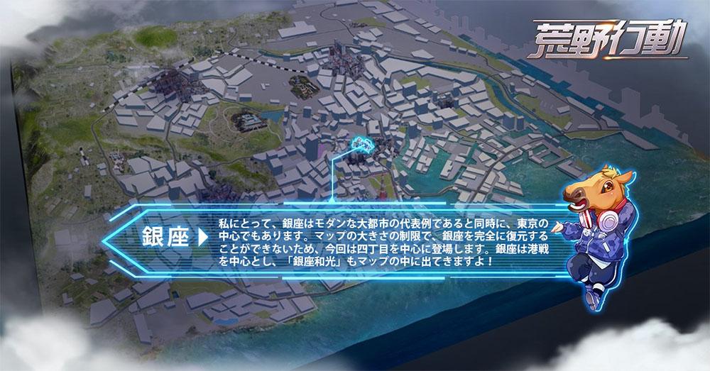 荒野行動 東京マップのが少しづつ公開!延期されたその後はいつ登場するのか?地図やマップはどうなるの?