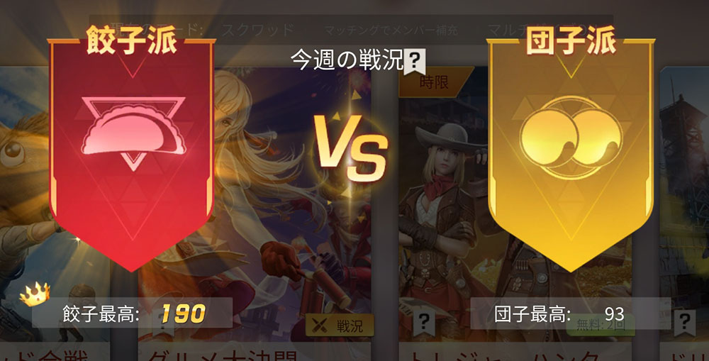 荒野行動 餃子VS団子のシュールな戦い、新レジャー「グルメ大決闘」が登場するかも