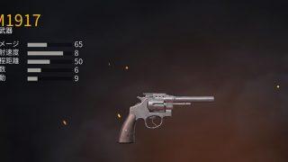 荒野行動 M1917 リボルバーの性能や特徴の紹介アップデートで追加されるかも!?