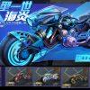 荒野行動 4/18アップデートでバイクの新スキン「X型バイク」が登場!ブンブンブブブン!