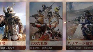 荒野行動 PC版 4/9アップデートで300人で戦う新レジャー「300大乱闘」が登場!