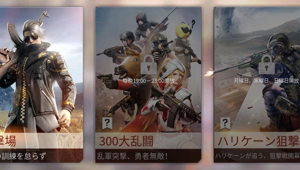 荒野行動 PC版 4/9アップデートで300人で戦う新レジャ「300大乱闘」が登場!