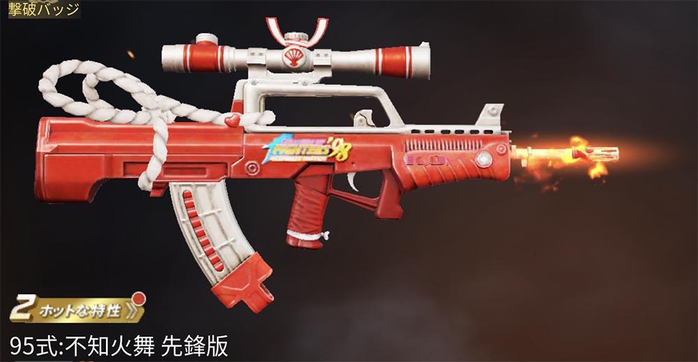 KOF '98UMコラボ 銃器スキン