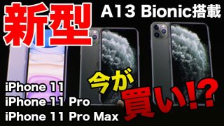 iPhone 11 Proや新iPadは荒野行動やPUBGモバイルで最強となるか!?