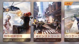 荒野行動 新レジャー「特殊戦術部隊」 新武器や乗り物の内容まとめ