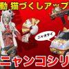 荒野行動 9/24PC版アップデートで招きニャンコスキンが追加「フェアリーテイルコラボ」の詳細もあり!