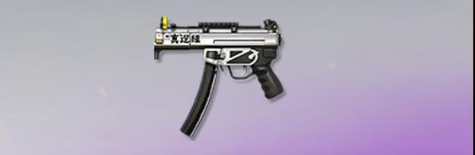 荒野行動 武器スキン MP5 真選組