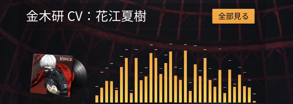 東京喰種 トーキョーグールコラボ 乗り物スキン