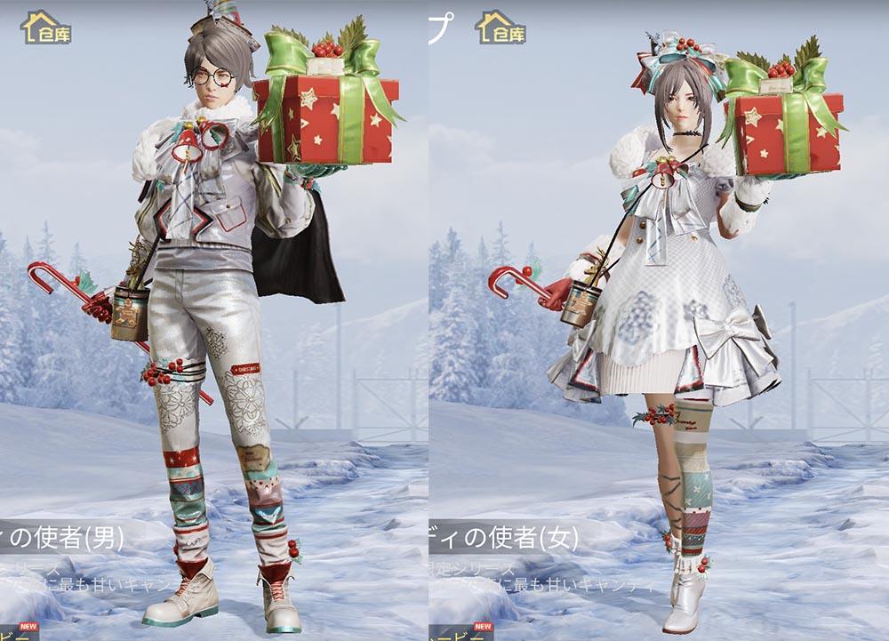 荒野行動クリスマス限定 衣装スキン