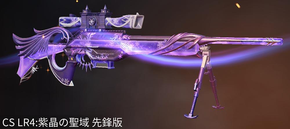 シーズン15(S15) 銃器スキン