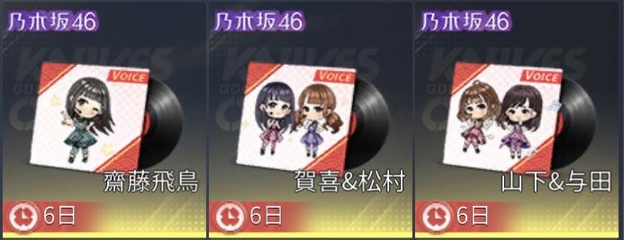 荒野行動乃木坂46コラボ アイテムスキン