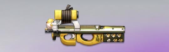 荒野行動 武器スキン P90 玉子寿司