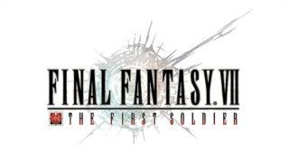 FINAL FANTASY VII THE FIRST SOLDIER(ファイナルファンタジーVII ザ ファーストソルジャー)の配信決定!配信日はいつ?事前登録方法は?