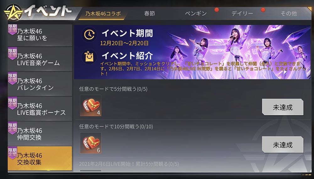 荒野行動乃木坂46コラボバレンタインスペシャル イベント