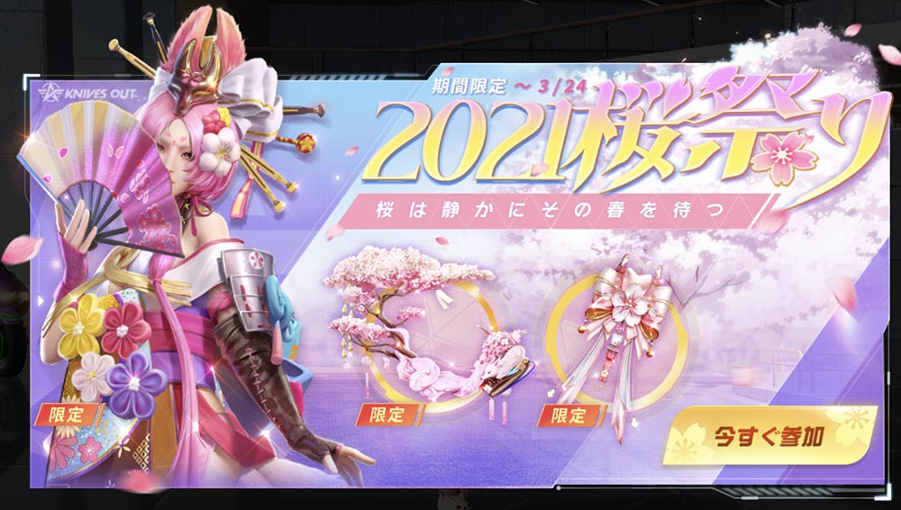 荒野行動 桜祭りアップデートまとめ!
