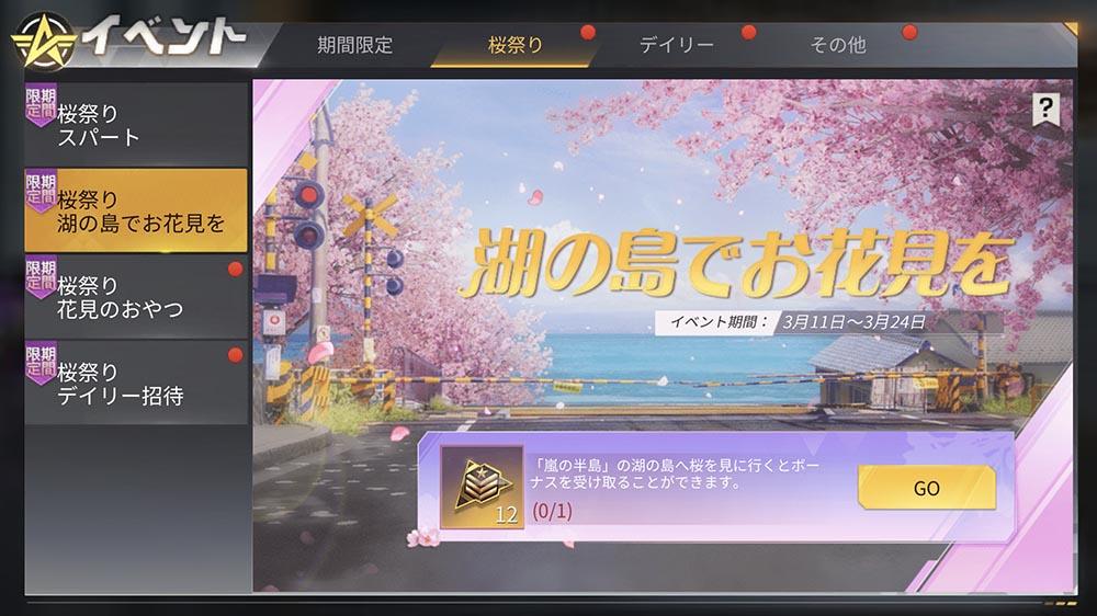 荒野行動 桜祭り イベント