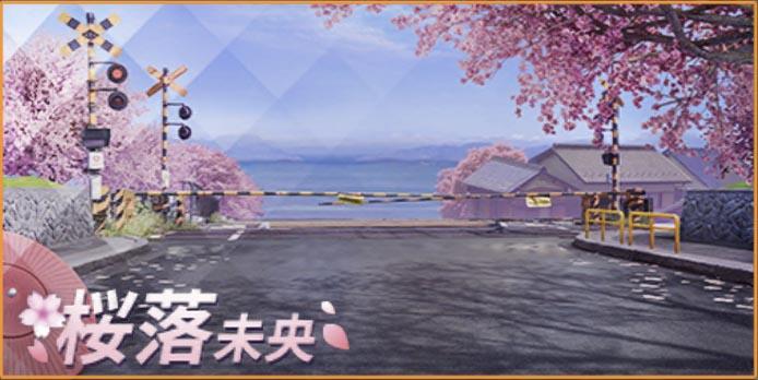 荒野行動 桜祭り テーマ